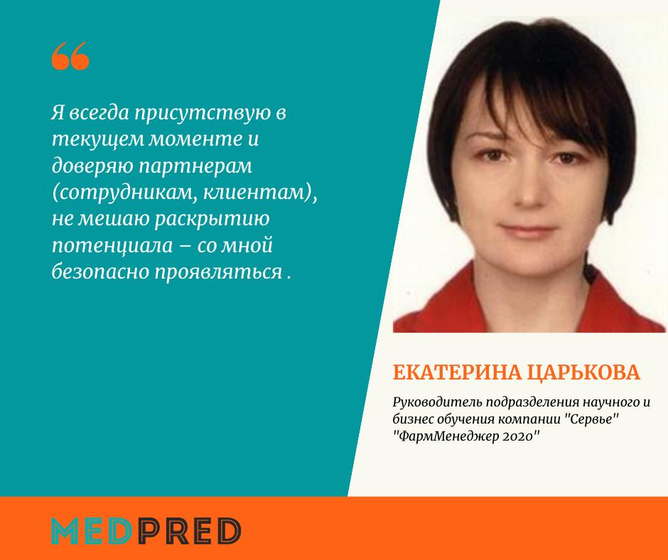 Екатерина царькова работа для девушек в кемерово 16 лет